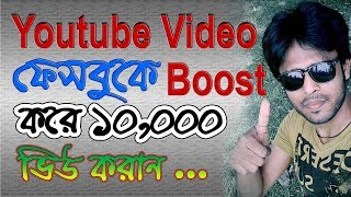 Youtube Video Facebook Boost   Youtube Video View Problem   Boishakhi Outsourcing Bogra