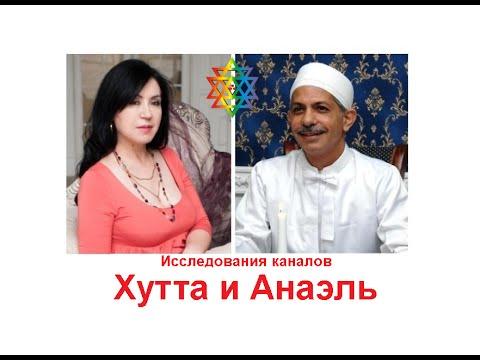 Исследования каналов Хутта, Анаэль. Доктор Рамияр П. Каранджия  и Ирина Клинтух