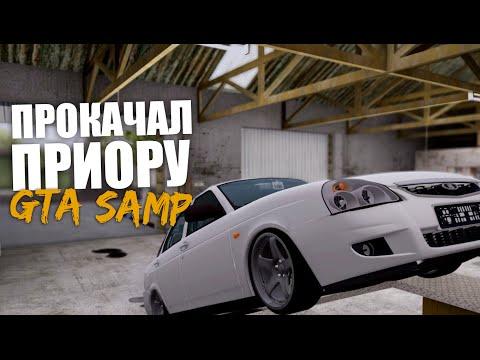 СБОРКА ПОЛЕЗНЫХ СКРИПТОВ ДЛЯ АВТО GTA SAMP 0.3.7