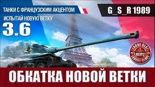 WoT Blitz - Обкатка французской ветки - World of Tanks Blitz (WoTB)