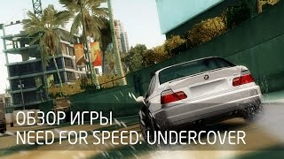 PlayStation 2 | Обзор игры Need for Speed: Undercover