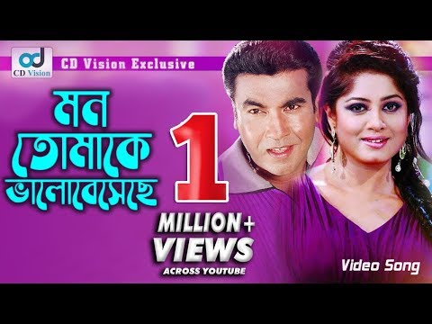 Mon Tomaky Valobeshe | Aghat Palta Aghat (2016) | HD Movie Song | Manna | Mousumi | CD Vision thumbnail