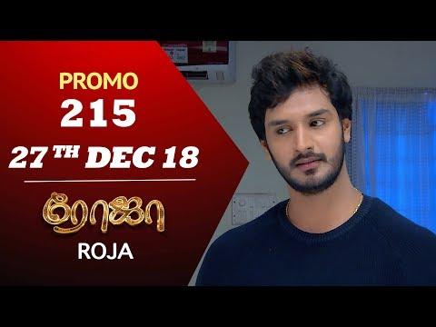 ROJA Serial | Episode 215 Promo |  ரோஜா | Priyanka | SibbuSuryan | Saregama TVShows Tamil