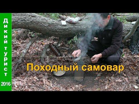 🍵 ПОХОДНЫЙ САМОВАР - примус на сухом горючем