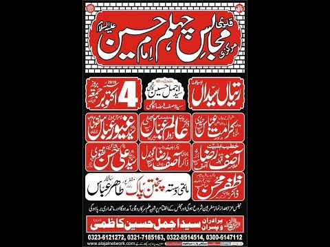 Live Majlis e aza 4,5,6 October 2019 Imam Bargah Qasr e Sakina Sa Ratian Syedan Sialkot