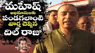 Producer Dil Raju Visits Tirumala Tirupati And Confirms The Release Date Of Maharshi | Filmylooks