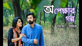 OPEKKHAR GOLPO | অপেক্ষার গল্প | Nisho | Urmila | Bangla New Natok 2018
