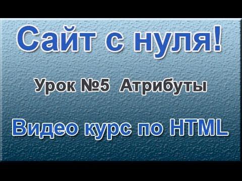 """""""Сайт с нуля"""" Урок №5 Атрибуты  ( Видео курс по HTML )"""