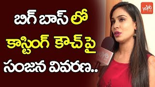Sanjana Anne About Casting Couch in Bigg Boss Season 2 Telugu | Nani | #BiggBossTelugu2