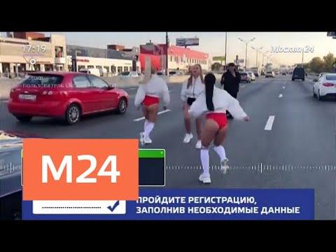 Чем для жены депутата закончились съемки клипа на МКАДе - Москва 24