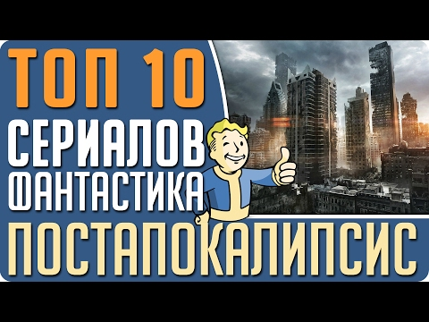 ТОП 10 Лучших сериалов в жанре фантастика про ПОСТАПОКАЛИПСИС #Кино