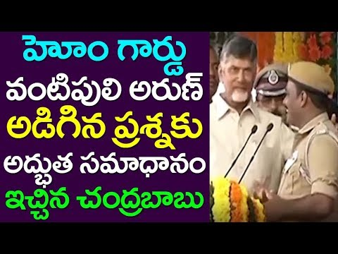 CM Chandrababu Gave Excellent Answer For Home Guard Vantipuli Arun | Andhra Pradesh | Take One Media