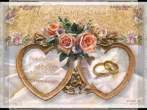 Поздравления с днем свадьбы красивые с картинками