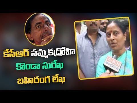 కేసీఆర్ నమ్మకద్రోహి : కొండా సురేఖ బహిరంగ లేఖ | Konda Surekha Face To Face | ABN Telugu