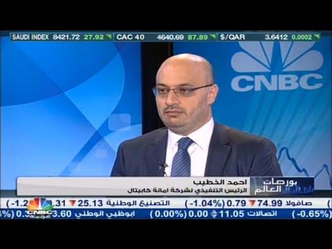 الرئيس التنفيذي في أمانة كابيتال أحمد الخطيب على قناة CNBC في مناقشة حول أبرز التطورات في الأسواق