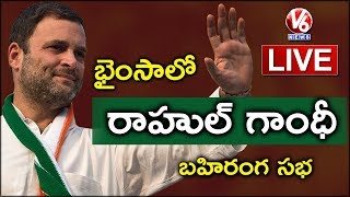 Rahul Gandhi Public Meeting In Bhainsa LIVE | Nirmal District