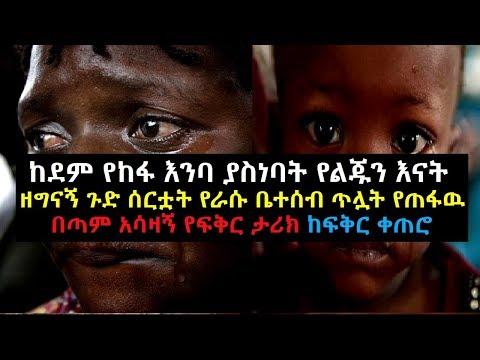 Ye Fiker Ketero Ethiopia: ከደም የከፋ እንባ ያስነባት ሚስቱን አይሆኑ ጉድ የሰራት በጣም አሳዛኝ የፍቅር ታሪክ ከፍቅር ቀጠሮ