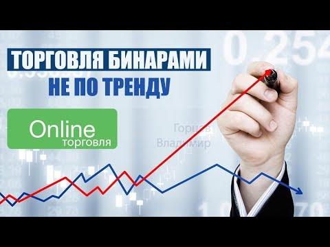 Бинарные опционы школа онлайн