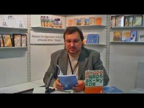 Андрей Щербак-Жуков на книжной ярмарке во Франкфурте - YouTube
