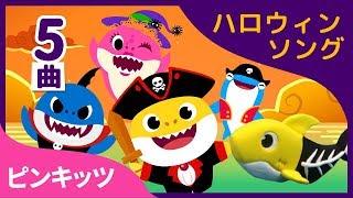 5曲連続ピンキッツハロウィンサメの歌のつめあわせ   パイレーツシャークやその他サメの歌   どうぶつのうた   ピンキッツ童謡
