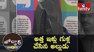 Man Held For Robbing Father In Law House | Jordar News  | hmtv News