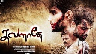 Thavarathey – New Tamil Short Film 2017 | by Salman Sheriff