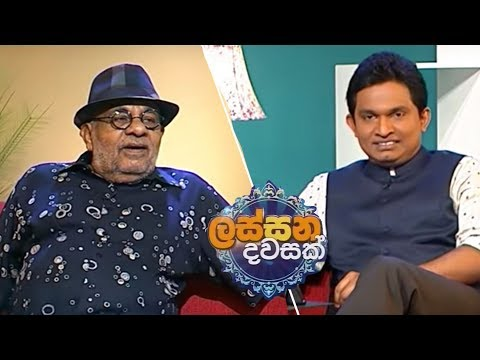 Lassana Dawasak | Sirasa TV with Buddhika Wickramadara 05th October 2018