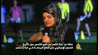 غزة تنتصر.. تأثير العدوان الإسرائيلي على قطاع الرياضة