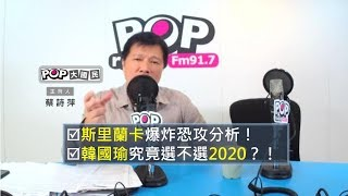 2019-04-23《POP大國民》蔡詩萍 談「韓國瑜針對2020總統大選聲明的背後含意?」