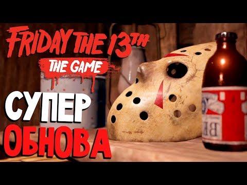 VIRTUAL CABIN 2.0 НОВЫЙ ДЖЕЙСОН И ВОЖАТЫЙ - Friday 13th The Game (пятница 13 игра на русском) #74
