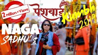 Kumbh Mela 2019 Anand Akhada Peshwai | Naga Sadhus Grand Entry | Kumbh Mela Vlog 02