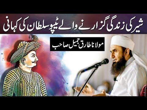 The Life Story of Tipu Sultan | Maulana Tariq Jameel Latest Bayan 26 January 2018