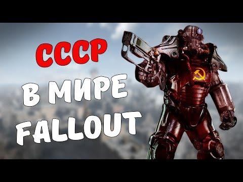 СССР в мире Fallout [Fallout Лор]