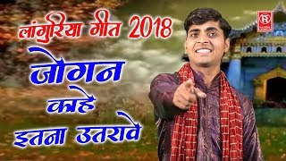 Languroya Song | जोगन क्यूं इतना इतरावे | Manish Masthna | Languriya Song 2018 | Rathore Cassettes