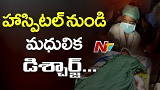 Borabanda Girl Attack Case : Madhulika Discharge From Yashoda Hospital | NTV