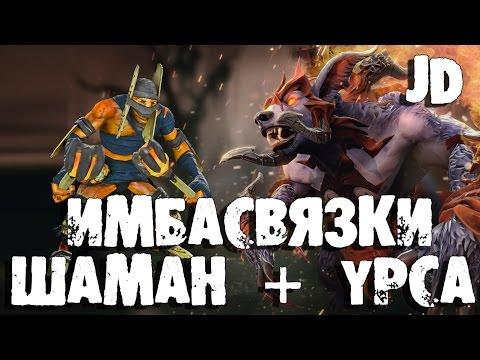 Лучшие связки героев - Шаман + Урса | Shaman & Ursa Dota 2