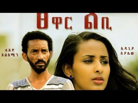 Tsewar Libi   ፀዋር ልቢ Trailer Ethiopian Tigrigna Movie