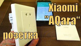 """УМНАЯ РОЗЕТКА Xiaomi """"AQara"""" С КОНТРОЛЕМ РАСХОДА ЭНЕРГИИ!!!"""