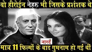 """Kalpana Mohan""_एक ऐसी अभिनेत्री जिसके प्रशंशक ""Jawaharlal Nehru"" भी थे_Bhule Bisre Log_Naarad TV."