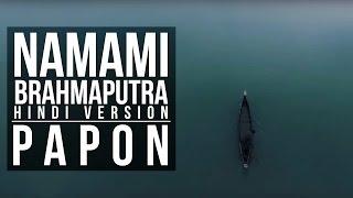 download lagu Papon  Namami Brahmaputra - Theme Song Hindi Version gratis