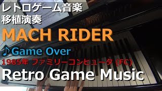 マッハライダー MACH RIDER - Game Over
