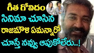 Geetha Govindam Movie Review by Rajamouli | Vijay Devarakonda | Rashmika Mandanna | Top Telugu Media