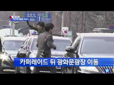 06 박근혜 대통령취임식 카퍼레이드