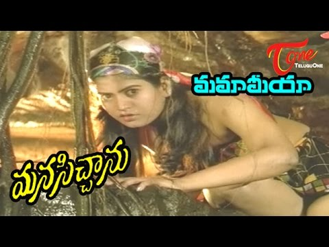 Manasichanu Movie Songs |  Mama Mia Mama | Ravi Teja | Mani Chandana video