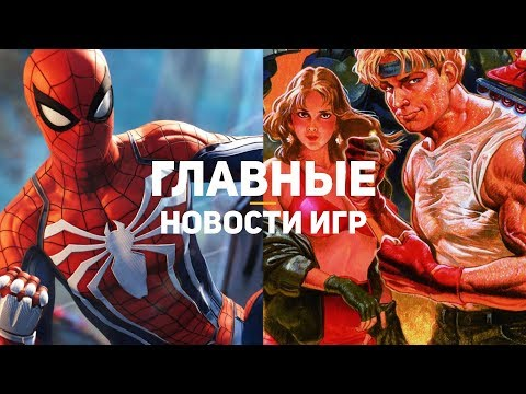 Главные новости игр | GS TIMES [GAMES] 01.09.2018 | Cyberpunk 2077, Spider-Man, Streets of Rage 4