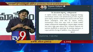 Pawan Kalyan to start political tour from Kondagattu Anjaneya Swamy Temple