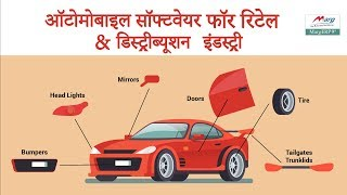 Marg Automobile Software for Automotive Industry [Hindi] Call-9999999364