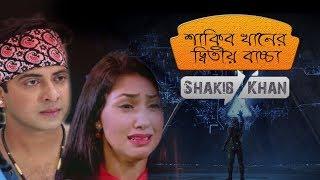 শাকিব খানের দ্বিতীয় বাচ্চা (ভিডিও) | Bangla New Prank Video | Bangla Funny Video 2017 | Shakib Khan