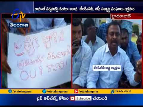 Students Protest At  Osmania University campus |  Rahul Gandhi To Visit Campus