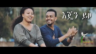 "Natnael Alemu "" Ejen Yizo ""  New Amazing Protestant Mezmur(Official Video) - AmlekoTube.com"